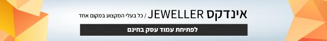 אינדקס Jeweller